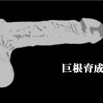【機器】ペニスを長くする 牽引機器一覧表 オススメも紹介します。